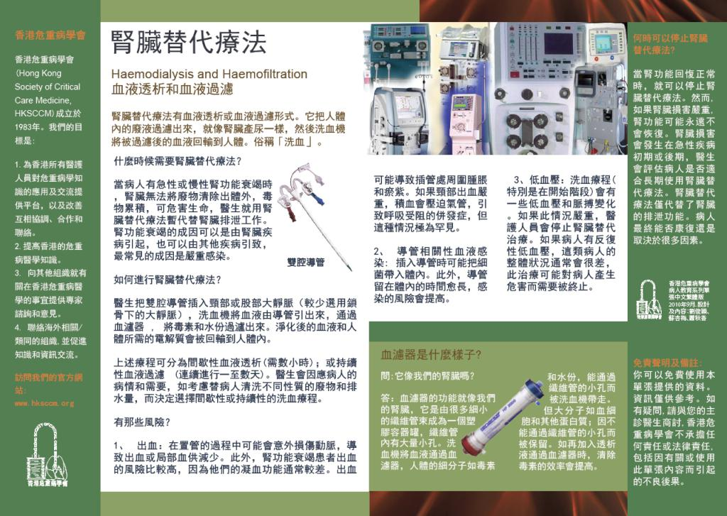 The Renal Replacement Therapy Patient Information Pamphlet, Traditional Chinese Version